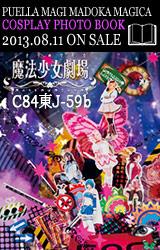 C84魔法少女まどか☆マギカ写真集